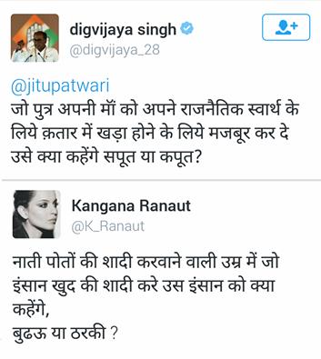 Digvijay Singh & Kangana Ranaut Jokes