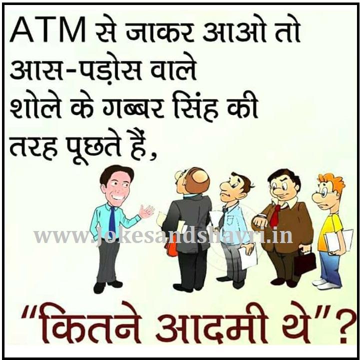 ATM, Bank Line, Note Ban Jokes, 1000 and 500 Note Ban Jokes