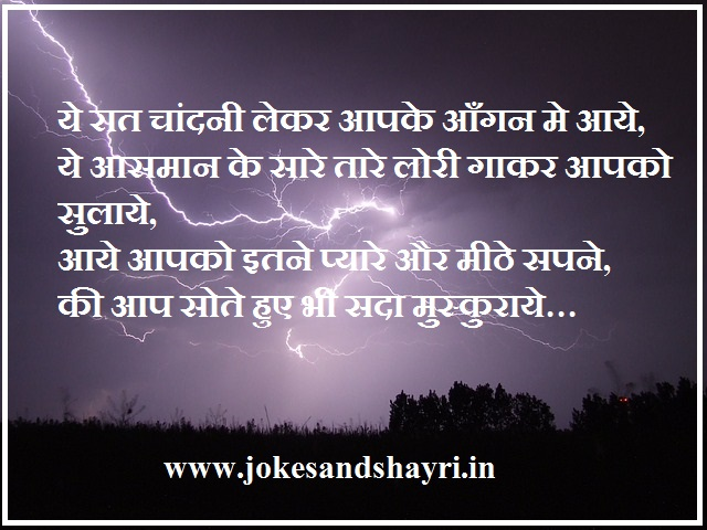 *Good Night SMS Images Messages Shayari in Hindi