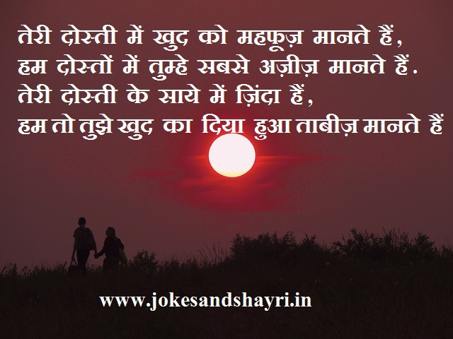 best friend shayari in hindi language