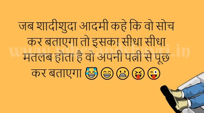 Funny Husband Wife Chutkula